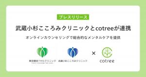株式会社コトリ―と提携