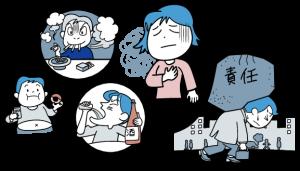 自律神経失調症の原因についてのイラストになります。