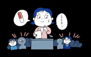 あがり症における薬物療法の考え方をご紹介します。